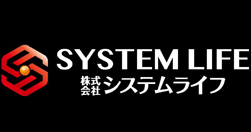 株式会社システムライフ