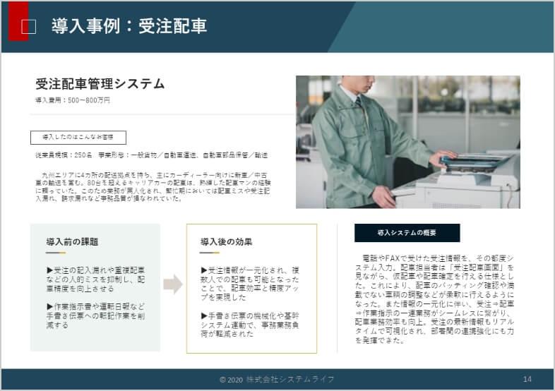 業務運用概要や主要機能を解説!「smartBPC」 資料ダウンロード