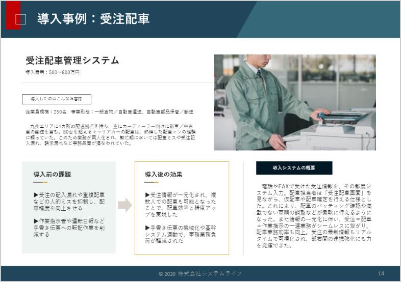 業務運用概要や主要機能を解説!運送管理システム 資料ダウンロード